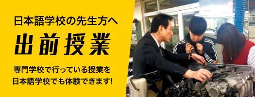 職業教育を体験 出前授業!(専門学校で行っている授業を日本語学校でも体験できます!)