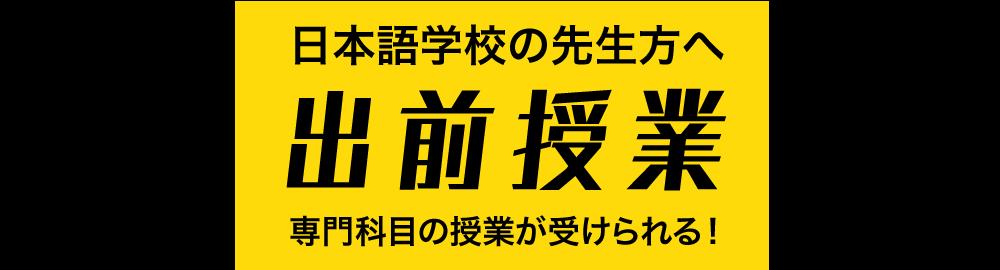 日本語学校の先生方へ。専門科目の授業が受けられる!出前授業