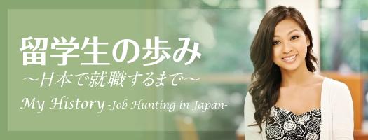 留学生の歩み 〜日本で就職するまで〜