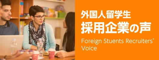 外国人留学生採用企業の声