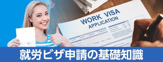 外国人留学生採用、就労ビザの申請に関する基礎知識