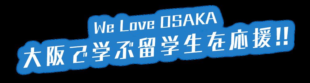 We Love OSAKA! 大阪で学ぶ留学生を応援!!