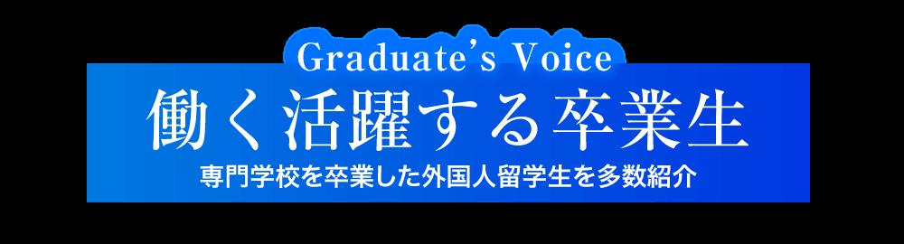 働く活躍する卒業生 -専門学校を卒業した外国人留学生を多数紹介-