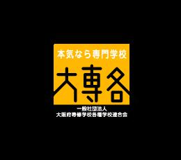 大専各 留学生支援サイト