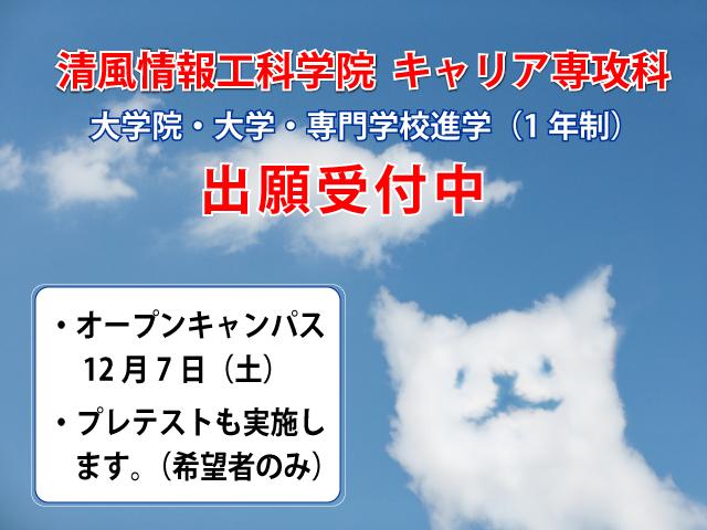 清風情報工科学院キャリア専攻科出願・オープンキャンパス案内
